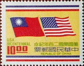 紀159美國開國2百年紀念郵票
