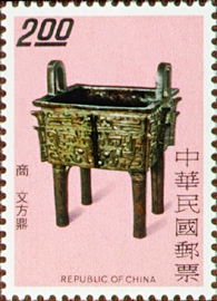Special 125  Ancient Chinese Bronzes Postage Stamps (Issue of 1976)