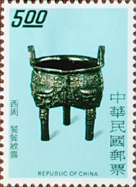 (S125.2)Special 125  Ancient Chinese Bronzes Postage Stamps (Issue of 1976)