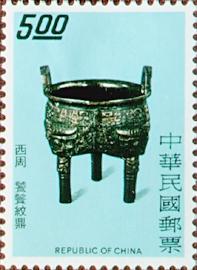 (特125.2)特125古代銅器郵票(65年版)