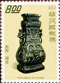 (S125.3)Special 125  Ancient Chinese Bronzes Postage Stamps (Issue of 1976)