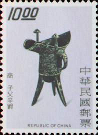 (特125.4)特125古代銅器郵票(65年版)