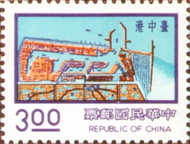 (D99.3)Definitive 99 2nd Print of Nine Major Construction Projects Postage Stamps (1976)