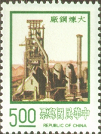 (D99.5)Definitive 99 2nd Print of Nine Major Construction Projects Postage Stamps (1976)