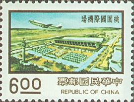 (D99.6)Definitive 99 2nd Print of Nine Major Construction Projects Postage Stamps (1976)