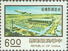 (常99.6)常099   2版九項建設郵票