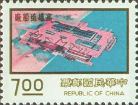 (常99.7)常099   2版九項建設郵票