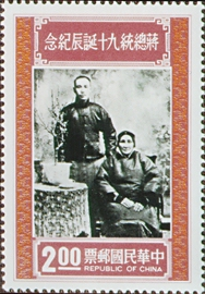 Commemorative 160 90th Birthday of President Chiang Kai-shek Commemorative Issue (1976)