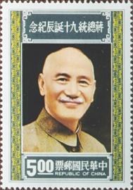 (紀160.2)紀160蔣總統90誕辰紀念郵票