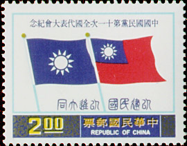 (C161.1)Commemorative 161 11th National Congress of the Kuomintang Commemorative Issue (1976)