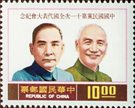 (C161.2)Commemorative 161 11th National Congress of the Kuomintang Commemorative Issue (1976)