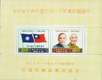 (C161.3)Commemorative 161 11th National Congress of the Kuomintang Commemorative Issue (1976)