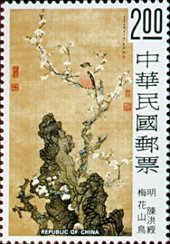 Special 127 Ancient Chinese Paintings 〝Pine, Bamboo, Plum Three Friends of Winter