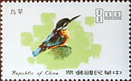 (S128.2)Special 128 Taiwan Birds Postage Stamps (Issue of 1977)