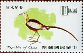 特128臺灣鳥類郵票(66年版)