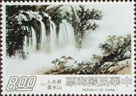 特130蔣夫人山水畫郵票(66年版)