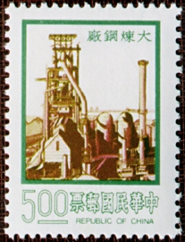 (D100.5)Definitive 100 3rd Print of Nine Major Construction Projects Postage Stamps (1977)