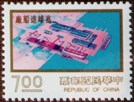 (D100.7)Definitive 100 3rd Print of Nine Major Construction Projects Postage Stamps (1977)