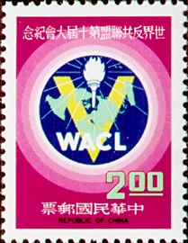 (C162.1)Commemorative 162 10th World Anti-Communist League Conference Commemorative Issue (1977)