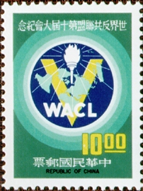 (C162.2)Commemorative 162 10th World Anti-Communist League Conference Commemorative Issue (1977)