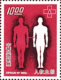 (S131.2)Special 131 Blood Donation Movement Postage Stamps (1977)