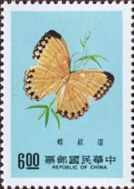 (S133.3)Special 133  Taiwan Butterflies Postage Stamps (1977)