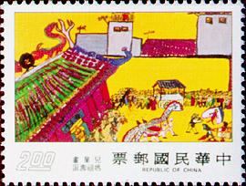 特134兒童畫郵票
