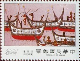 (特134.3)特134兒童畫郵票