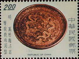 Special 135 Ancient Chinese Carved Lacquer Ware Postage Stamps (1977)