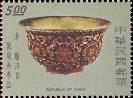 特135古代雕漆器郵票