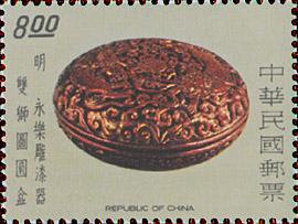 (S135.3  )Special 135 Ancient Chinese Carved Lacquer Ware Postage Stamps (1977)