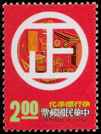 Special 136 Standardization Movement Postage Stamps (1977)