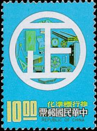特136推行標準化郵票