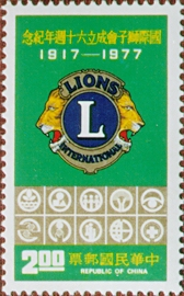 Commemorative 164 60th Anniversary of Lion's International Commemorative Issue (1977)