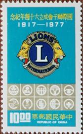 (紀164.2)紀164國際獅子會成立60週年紀念郵票
