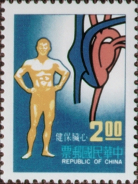Special 137  Physical Health Postage Stamps (1977)