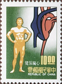 (S137.2)Special 137  Physical Health Postage Stamps (1977)