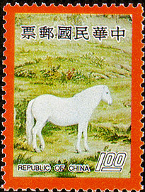 Special 138 New Year's Greeting Postage Stamps (Issue of 1977)