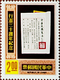 Commemorative 165 30th Anniversary of Execution of Constitution Commemorative Issue (1977)