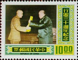 (紀165.02)紀165行憲30週年紀念郵票