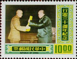 (C165.02)Commemorative 165 30th Anniversary of Execution of Constitution Commemorative Issue (1977)