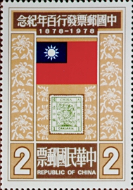Commemorative 166 Centennial of Chinese Postage Stamps Commemorative Issue & Souvenir Sheet (1978)