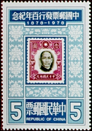 (C166.2)Commemorative 166 Centennial of Chinese Postage Stamps Commemorative Issue & Souvenir Sheet (1978)