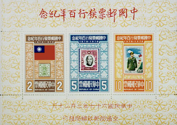 (C166.4)Commemorative 166 Centennial of Chinese Postage Stamps Commemorative Issue & Souvenir Sheet (1978)
