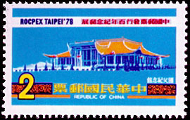 (C167.1     )Commemorative 167 ROCPEX TAIPEI '78 Commemorative Issue (1978)