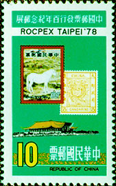 (C167.2    )Commemorative 167 ROCPEX TAIPEI '78 Commemorative Issue (1978)