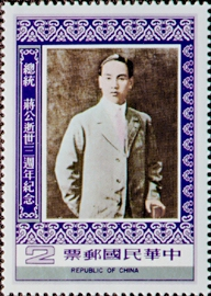 Commemorative 168 3rd Anniversary of the Death of President Chiang Kai-shek Commemorative Issue (1978)