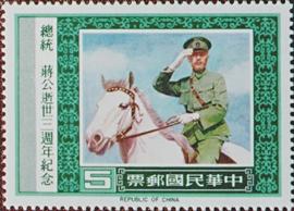 紀168總統蔣公逝世3週年紀念郵票