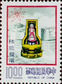 Special 140 Nuclear Power Plant Postage Stamp (1978)