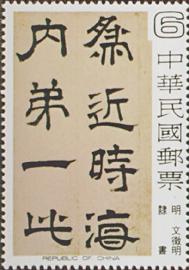 特141中國書法藝術郵票